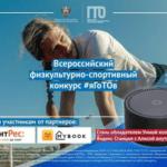 Минспорт России запускает всероссийский физкультурно-спортивный конкурс #яГоТОв