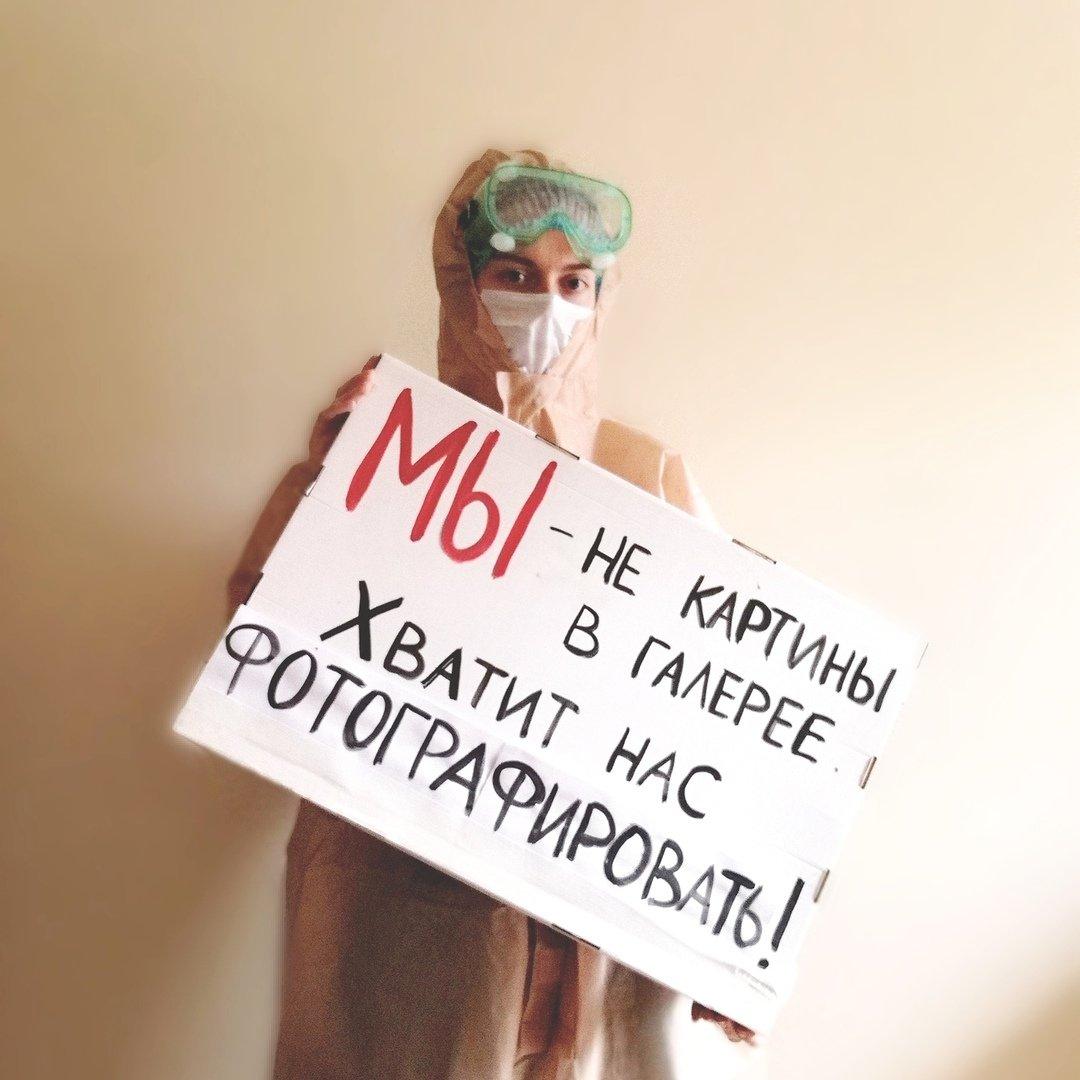 Флешмоб в поддержку тульской медсестры