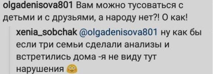 Комментарий в Инстаграм Собчак