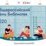 Ольга Любимова примет участие в торжественном открытии Общероссийского дня библиотек