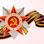 Онлайн-встреча «Бессмертный полк»