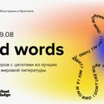 Онлайн-выставка студенческих постеров с цитатами из классиков мировой литературы