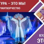 Определены финалисты I этапа Всероссийского фестиваля-конкурса любительских творческих коллективов в номинации «Культура – это мы»