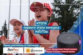 Подведены итоги первого этапа всероссийского физкультурно-спортивного конкурса #яГоТОв