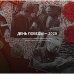 Портал «Культура.РФ» подготовил спецпроект к 75-летию Победы