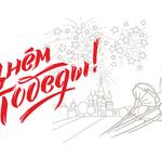 Поздравление Министра спорта Российской Федерации с 75-летием Победы в Великой Отечественной войне