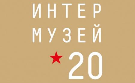 Пресс-конференция, посвященная XXII международному фестивалю музеев «Интермузей–2020»