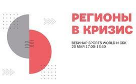 При поддержке Минспорта России пройдёт вебинар «Регионы в кризис», посвящённый спортивной жизни в регионах страны в период пандемии COVID-19
