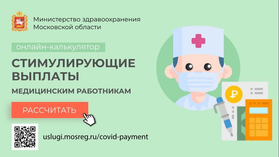 Сервис с информацией о выплатах медработникам запустили на портале госуслуг региона
