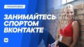 Социальная сеть ВКонтакте при поддержке Минспорта России запустила онлайн-платформу «Тренировки» для занятий спортом в домашних условиях