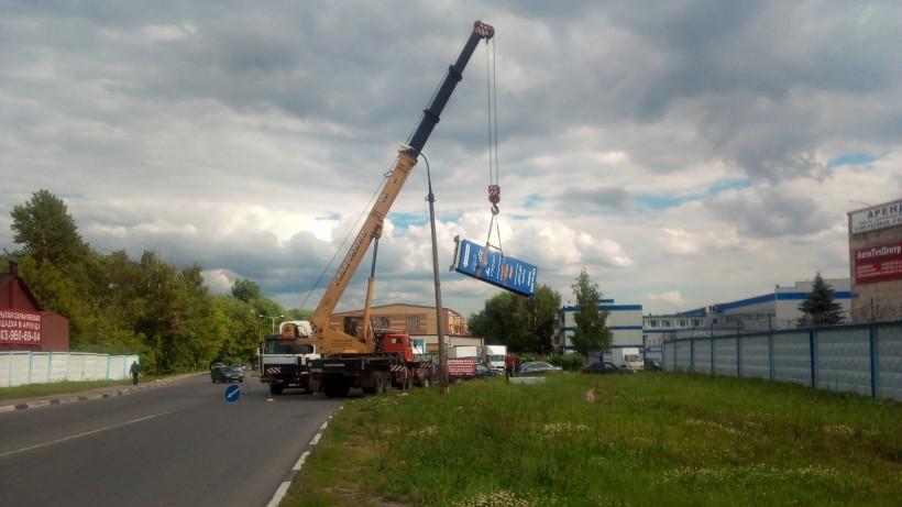 УФАС обязало администрацию Щелкова демонтировать незаконно установленные рекламные конструкции
