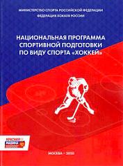 Утверждена Национальная программа спортивной подготовки по виду спорта «хоккей»