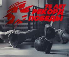 В регионах при поддержке Минспорта России прошла акция «Рекорд Победы»