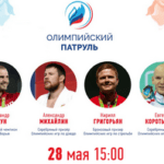 Всероссийский спортивно-образовательный проект «Олимпийский патруль» впервые будет организован в онлайн-формате