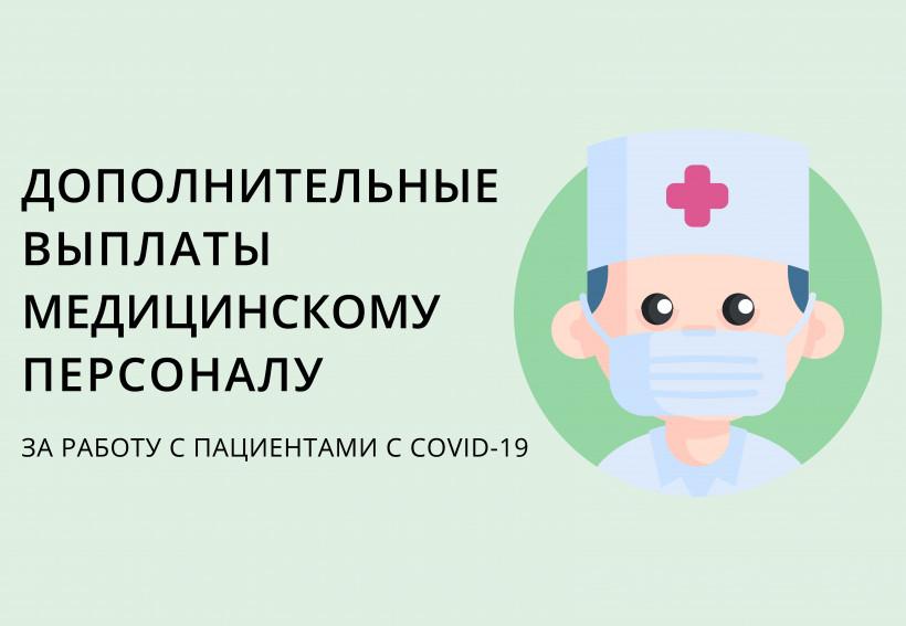 Выплаты за работу с пациентами с COVID-19