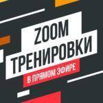«Живу спортом» начинает групповые тренировки в Zoom