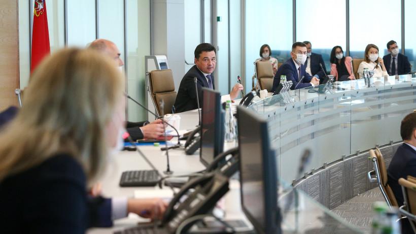 Андрей Воробьев провел расширенное заседание правительства Подмосковья