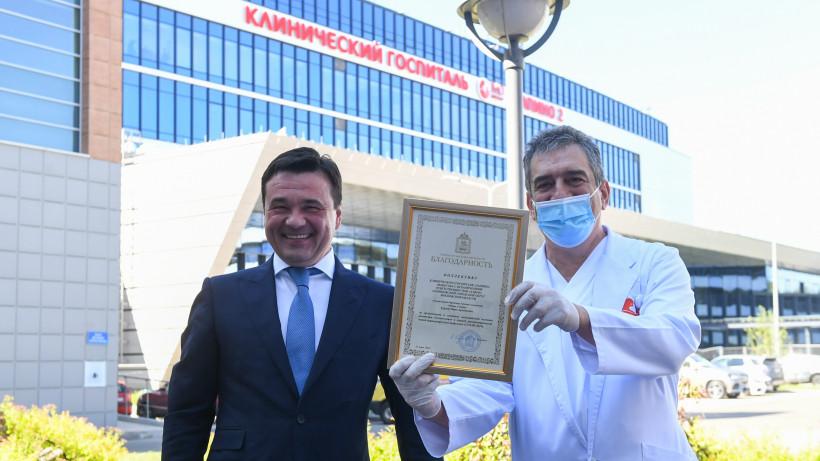 Андрей Воробьев вручил награды сотрудникам КГ Лапино «Мать и дитя» в Одинцовском округе
