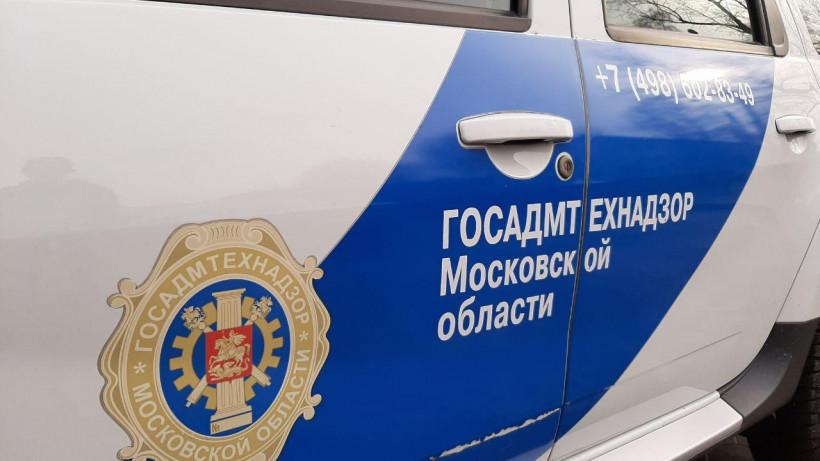 Более 500 благодарностей получили инспекторы Госадмтехнадзора Подмосковья с начала года