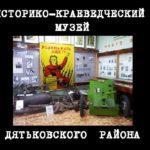 Фильм «Юхновская культура на территории Дятьковского района»