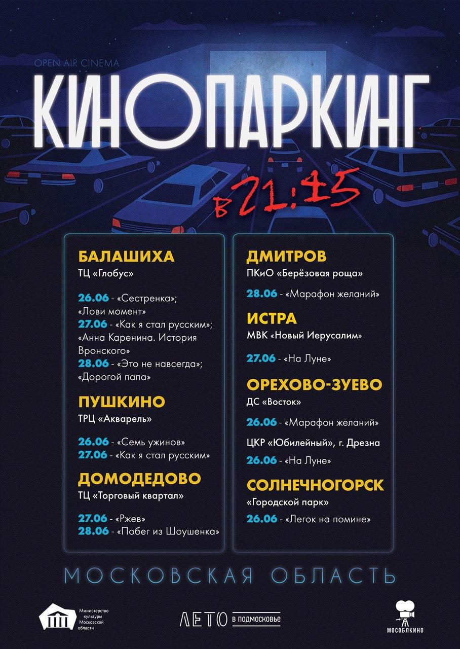 Фильмы в рамках проекта «Кинопаркинг» покажут в 7 муниципалитетах Подмосковья на выходных