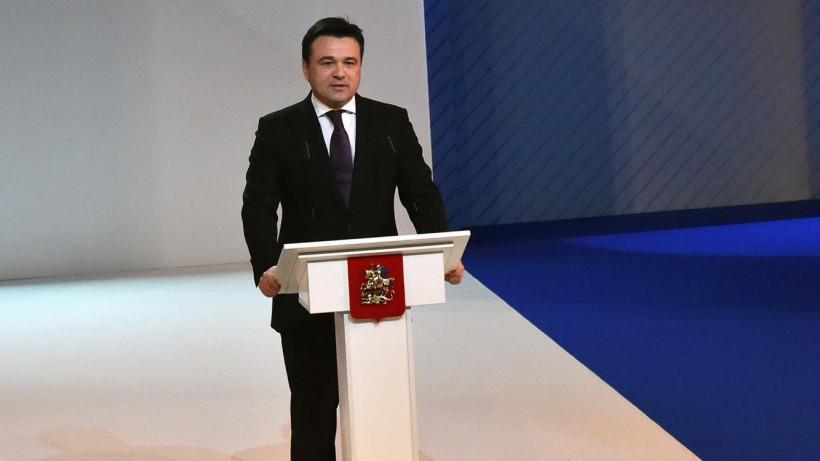 Губернатор призвал жителей Подмосковья принять участие в голосовании по Конституции