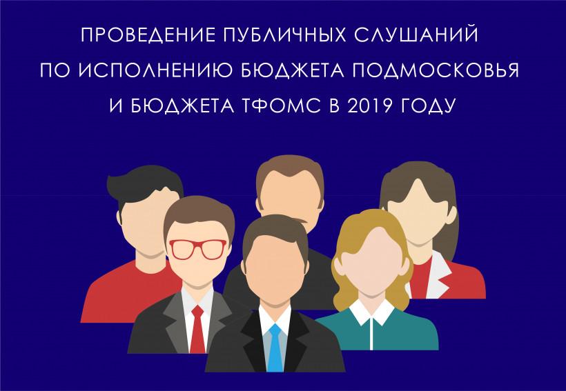 Информация о проведении публичных слушаний по исполнению бюджета Подмосковья и бюджета ТФОМС в 2019 году