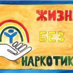 Конкурс «Мир против наркотиков»
