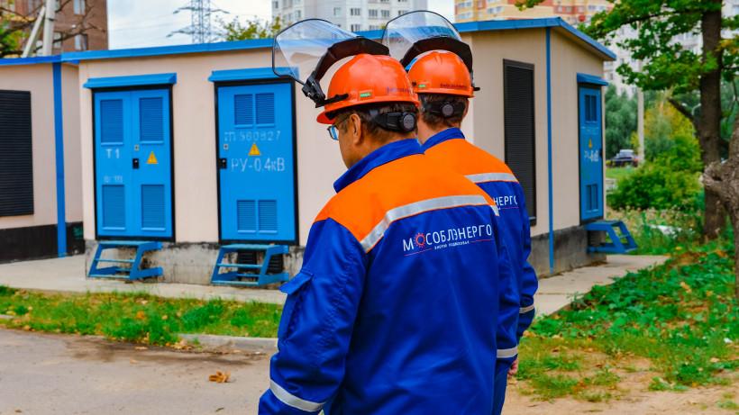 Мособлэнерго повысит надежность электроснабжения микрорайонов Одинцовского округа