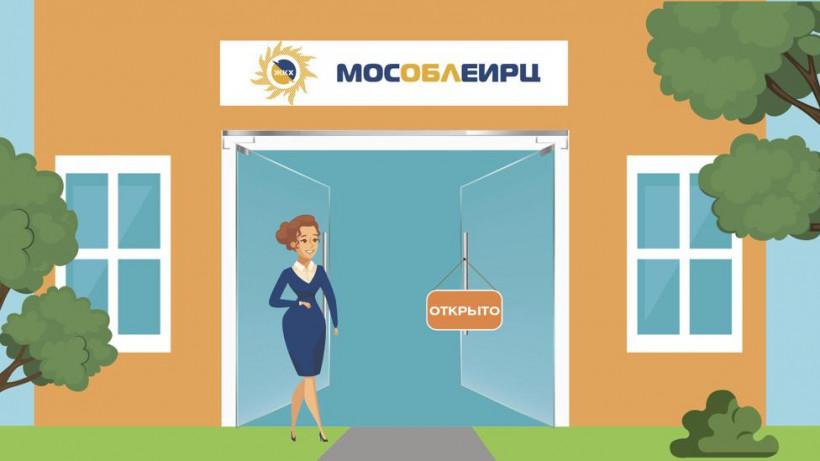 Офисы МосОблЕИРЦ возобновляют очное обслуживание клиентов в Подмосковье