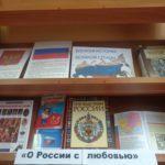Онлайн-выставка «О России с любовью»