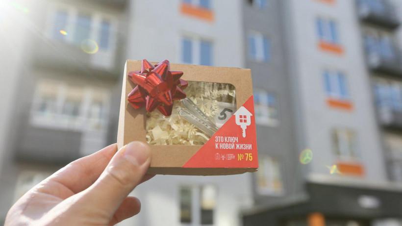 Переселенцы из аварийного жилья в Сергиевом Посаде получили ключи от нового жилья