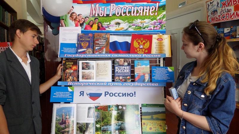 Подмосковные библиотеки подготовили мероприятия ко Дню России