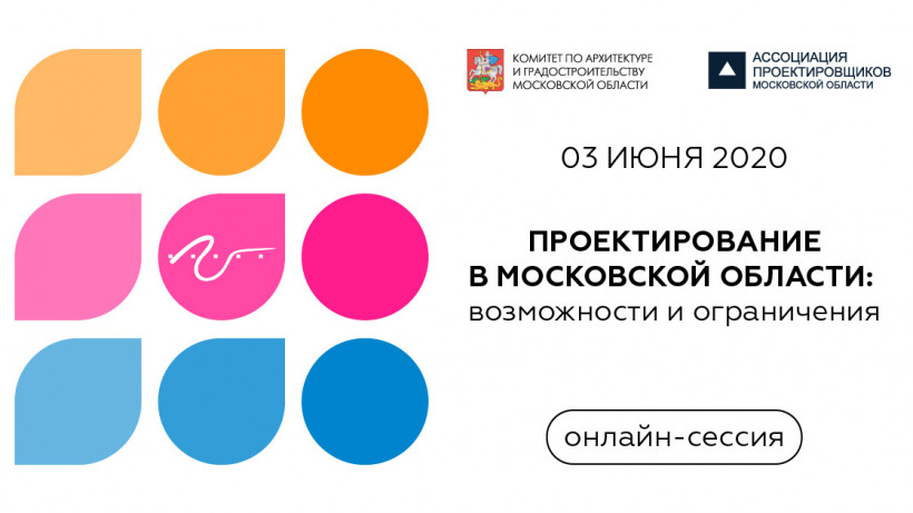 Подмосковных специалистов приглашают на онлайн-сессию по подготовке граддокументации