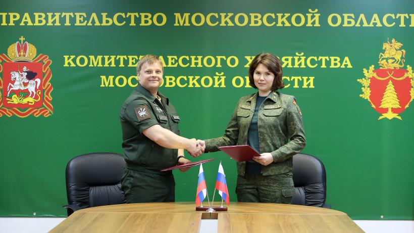 Подмосковный Комлесхоз и «Оборонлес» Минобороны РФ подписали соглашение об охране лесов