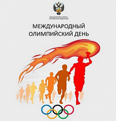 Поздравление Олега Матыцина с Международным олимпийским днём