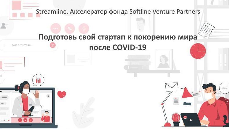 Предприниматели из Кремниевой долины и менеджеры России проводят бесплатный акселератор