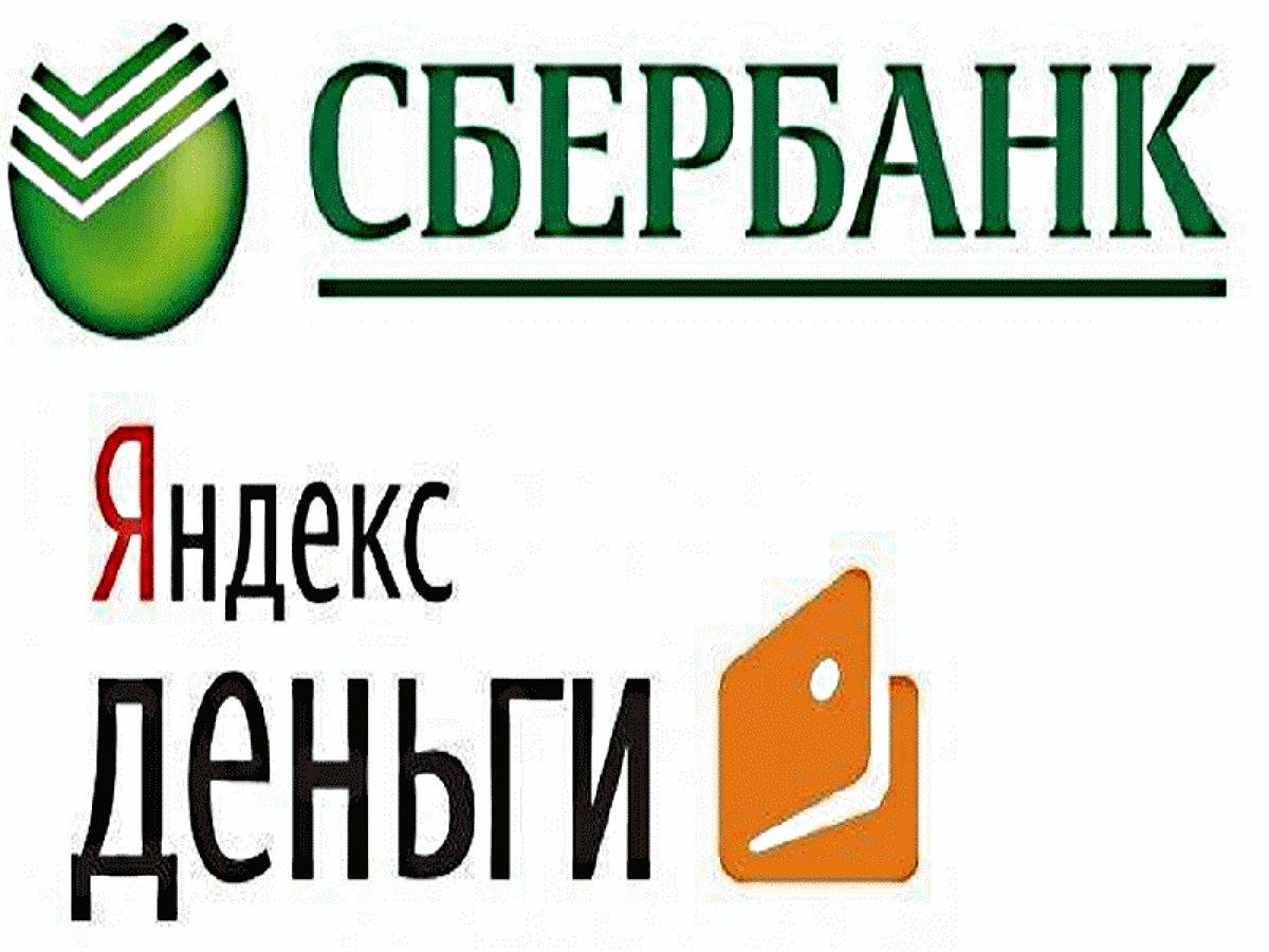 Сбербанк станет единственным владельцем сервиса «Яндекс.Деньги»