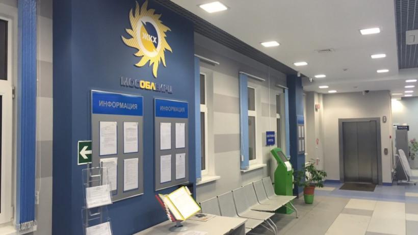 Семнадцать кассовых пунктов МосОблЕИРЦ по приему платежей возобновили работу в Подмосковье