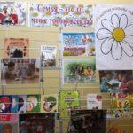 Виртуальная книжная выставка «Семья – это то, что с тобою всегда!»
