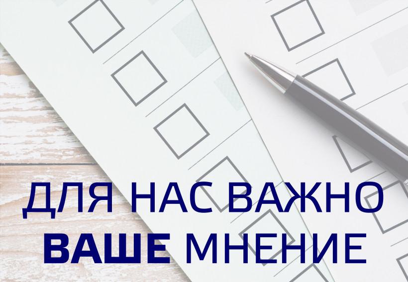 Всероссийский опрос по определению потребности в кадрах в сфере информационной безопасности
