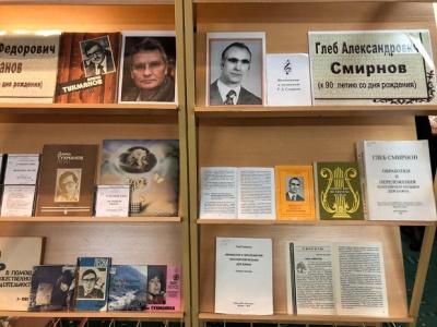 Выставка к 90-летию со дня рождения Глеба Смирнова в Российской библиотеке для слепых
