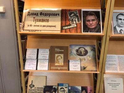 Выставка, посвящённая 80-летию со дня рождения Давида Тухманова, в Российской библиотеке для слепых