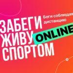 «Живу спортом» организует первый онлайн-забег