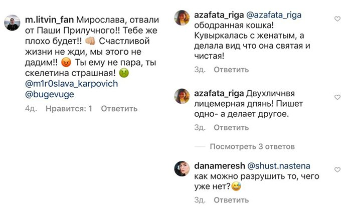 Угрозы в адрес Мирославы Карпович