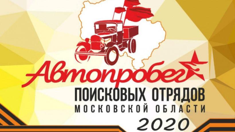 Автопробег поисковых отрядов пройдет в Подмосковье 1 и 2 августа