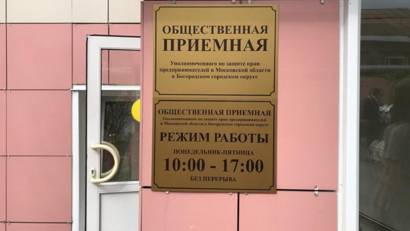 Бизнес-омбудсмен Подмосковья открыл общественную приемную в Ногинске