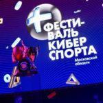 Фестиваль киберспорта стартует 22 июля в Московской области