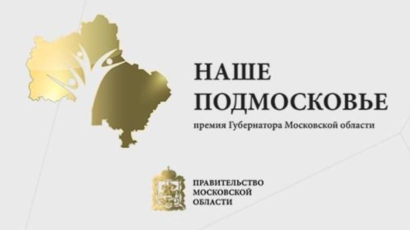 Губернаторская премия «Наше Подмосковье»: особенности проведения в 2020 году