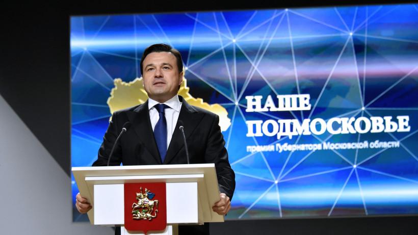 Губернаторская премия «Наше Подмосковье» в 2020 году будет называться «Мы рядом»